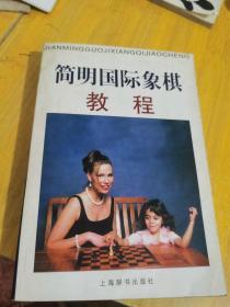 简明国际象棋教程 一版一印