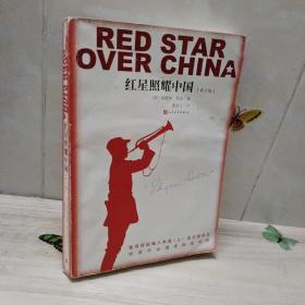 红星照耀中国(青少版) /董乐山 人民文学出版社 9787020129072