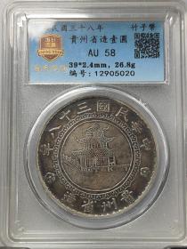 中华民国三十八年贵州省造竹子币壹圆盒子币评级币