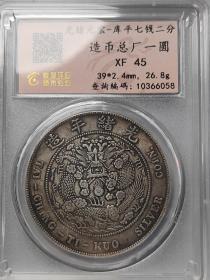 造币总厂光绪元宝库平七钱二分盒子币评级币