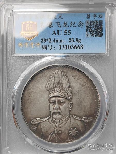 中华帝国洪宪纪元袁像飞龙纪念签字版盒子币评级币