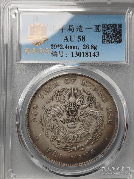 北洋造34光绪元宝库平七钱二分盒子币评级币