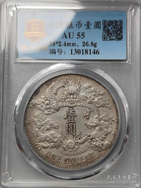 大清银币宣统三年壹圆盒子币评级币