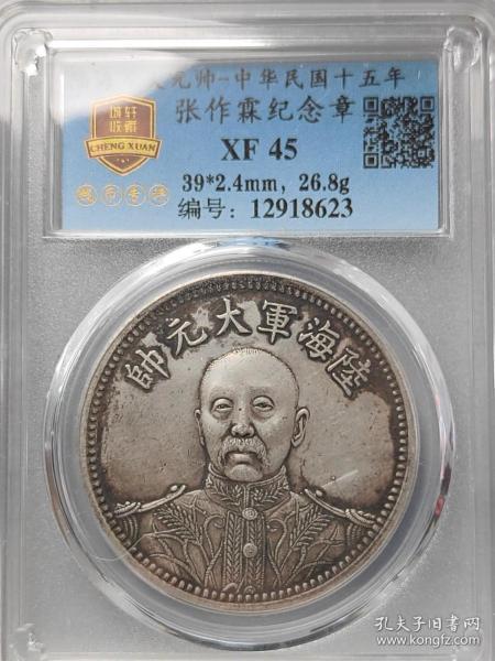 陆海军大元帅中华民国十五年张作霖纪念章盒子币评级币