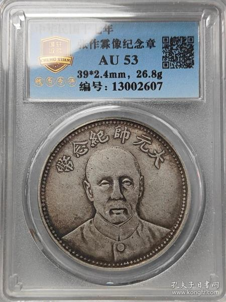 中华民国十七年张作霖像纪念章盒子币评级币