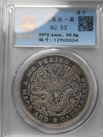 京局制造庚子光绪元宝库平七钱二分盒子币评级币