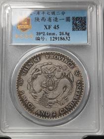陕西省造光绪元宝库平七钱二分盒子币评级币