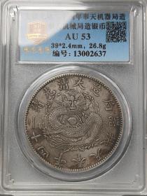 大清光绪二十四年奉天机器局造一圆盒子币评级币