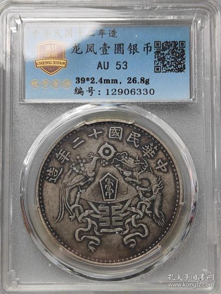 中华民国十二年造龙凤壹圆盒子币评级币