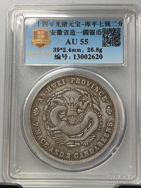 二十四年安徽省造光绪元宝库平七钱二分盒子币评级币