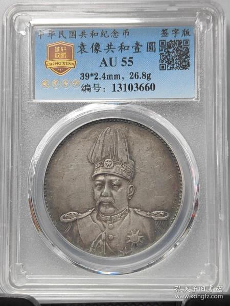 中华民国共和纪念币袁像签字版盒子币评级币