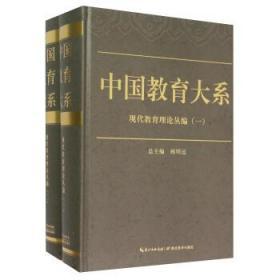 中国教育大系 中国教育大系 现代教育理论丛编 顾明远 编 湖北教