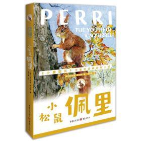 小松鼠佩里  费利克斯·萨尔腾  重庆出版社