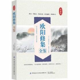 欧阳修集全鉴  迟双明  中国纺织出版社