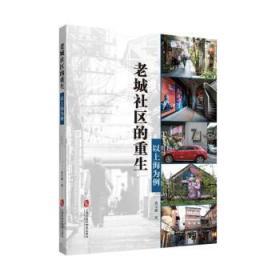 老城社区的重生:以上海为例  黄玉捷  上海社会科学院出版社