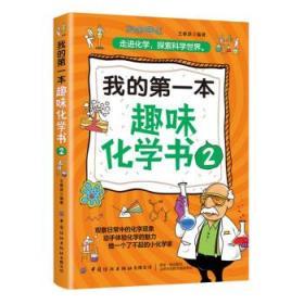 我的第一本趣味化学书2  王春波 著  中国纺织出版社