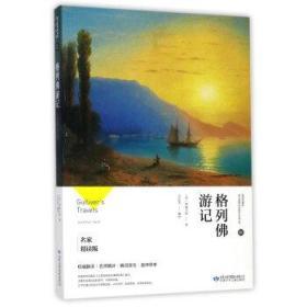 格列佛游记  [英] 斯威夫特 著,宫红英 译  甘肃少年儿童出版社