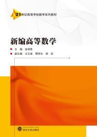 新编高等数学  连保胜 主编  武汉大学出版社 9787307207141
