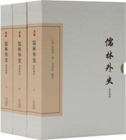儒林外史汇校汇评(典藏版)  [清] 吴敬梓  著 上海古籍出版社