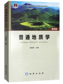 普通地质学 第四版 舒良树 9787116123892 地质出版社