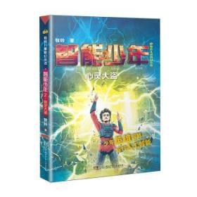 牧铃儿童科幻小说·智能少年2:心灵大盗  牧铃 著  湖南少年儿童
