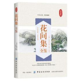 花间集全鉴  赵崇祚 著,东篱子 译  中国纺织出版社