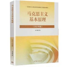 正版 马克思主义基本原理(2021年版) 马基两课教材 马原2021版 高等教育出版社 两课教材 马工程教材