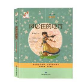 风居住的地方  赵剑云 著  甘肃少年儿童出版社