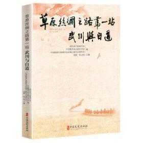 草原丝绸之路第一站:武川与白道  胡戟,张立侠,政协武川县委员