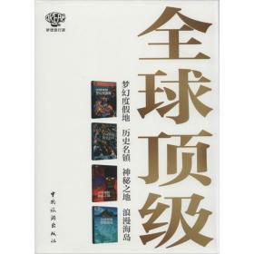 全球顶级系列套书 (意)西蒙娜·斯托帕 等 著;詹茜 等 译 中国旅