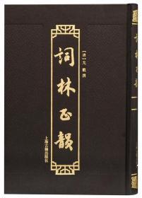 词林正韵 [清]戈载 撰 上海古籍出版社  9787532599950