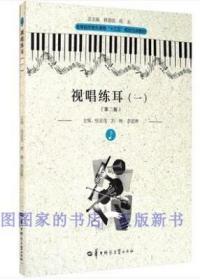 视唱练耳(一)第二版   张业茂  刘畅  李道临  9787562283331   华中师范大学出版社