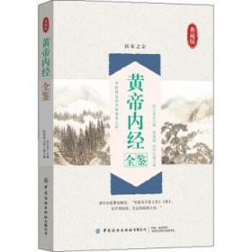 黄帝内经全鉴  纪立金 著  中国纺织出版社