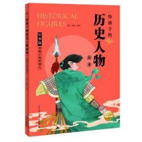 给孩子的历史人物故事:勇敢让我更强大  张芸,陈殷著,海豚传媒