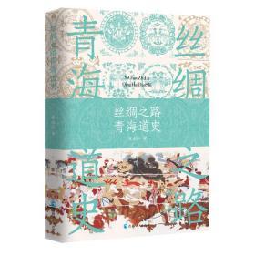 丝绸之路青海道史  崔永红  青海人民出版社