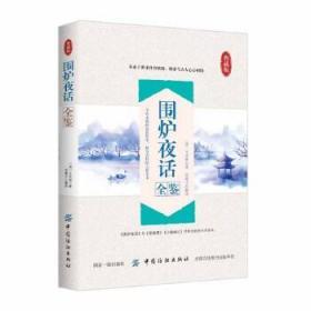 围炉夜话全鉴  (清)王永彬  中国纺织出版社