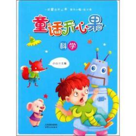 童话开心果:科学  小山 编  天津人民出版社