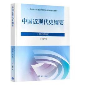 正版 中国近现代史纲要(2021年版) 两课教材 本书编写组 高等教育出版社 马工程重点教材