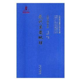 北京城市史  尹钧科  北京出版社