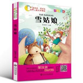 世界儿童文学精选美绘本:雪姑娘  张海君 著  江西高校出版社