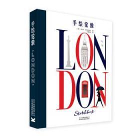 手绘伦敦 [英] 杰森布鲁克斯 著,王语微 译 北京美术摄影出版社