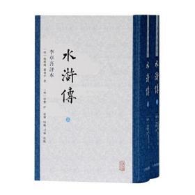 水浒传 李卓吾评本 套装全二册