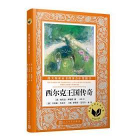 国际大奖儿童小说:西尔克王国传奇  [澳]格伦达·米勒德(Glenda