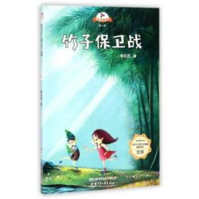 竹子保卫战  熊玄武 著  甘肃少年儿童出版社