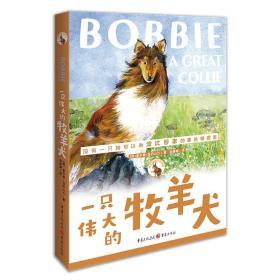 一只伟大的牧羊犬  查尔斯·亚历山大  重庆出版社