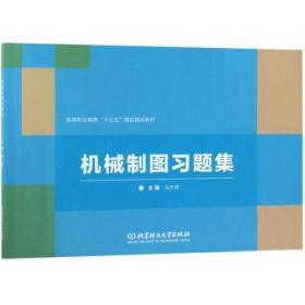 机械制图习题集  冯志辉 编  北京理工大学出版社