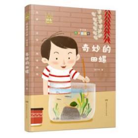 四季读不停 注音版:奇妙的田螺  宗介华  湖南少年儿童出版社
