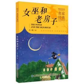 女巫和老房子 王一梅 中国儿童文学名家经典  王一梅 著  中国纺