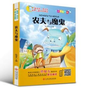 世界儿童文学精选美绘本:农夫与魔鬼  张海君 著  江西高校出版