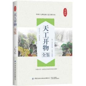 天工开物全鉴  迟双明  中国纺织出版社